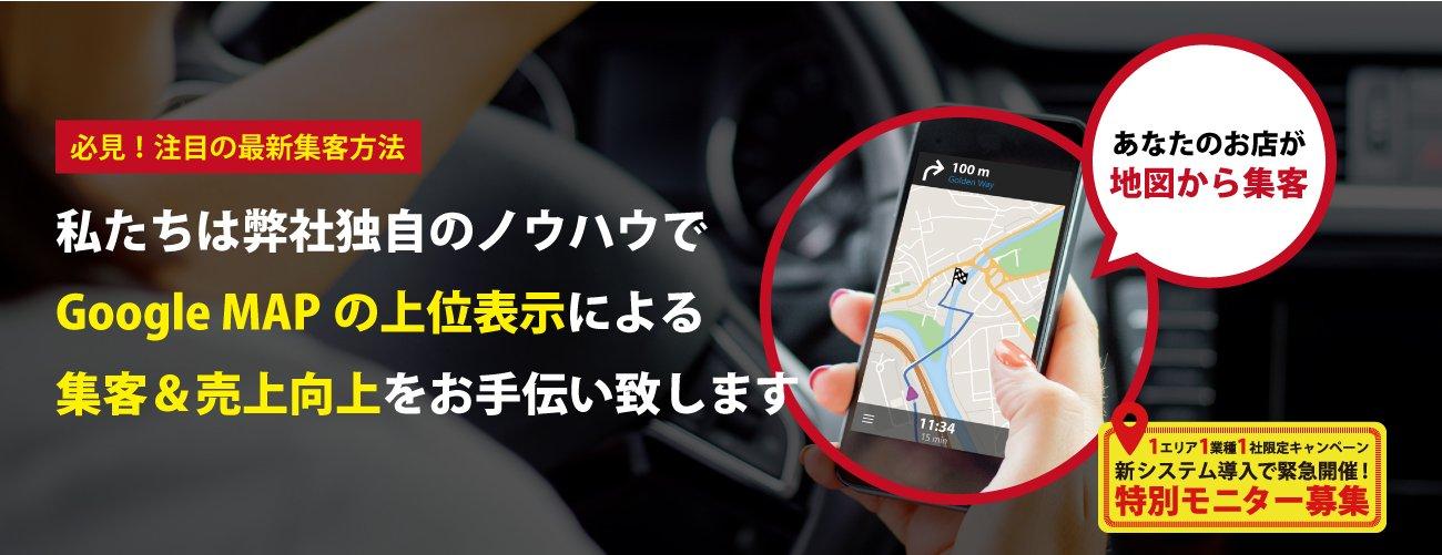 必見!注目の最新集客方法 私たちは弊社独自のノウハウでGoogle MAPの上位表示による集客&売上向上をお手伝いいたします。