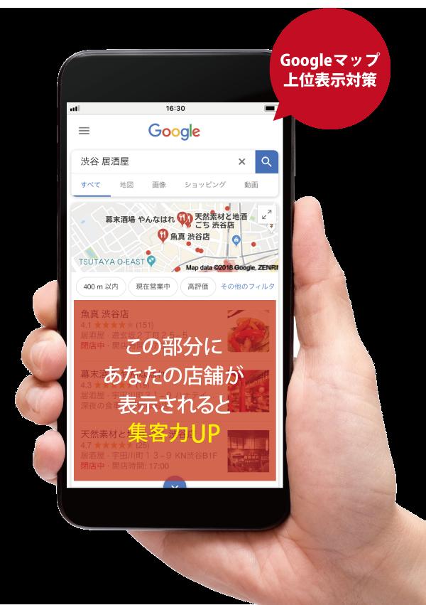 Googleマップ上位表示対策 この部分にあなたの店舗が表示されると集客力UP