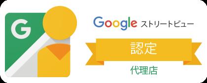 Googleストリートビュー認定代理店